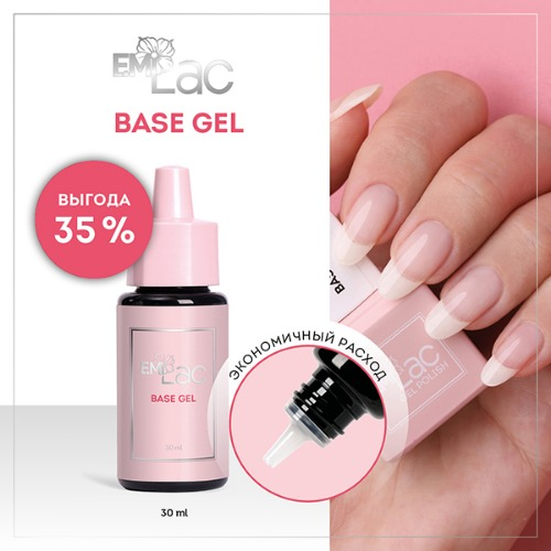 [E.MiLac] Base gel 베이스젤 30ml